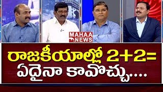 TRS Party Promotions are in Advanced | Mahakutami seats not yet Confirmed | Prime Time Debate