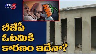 బీజేపీ ఓటమికి కారణం ఇదేనా..? | Reason Behind BJP Failure In Telangana Elections
