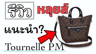 รีวิวกระเป๋าหลุยส์ Tournelle PM| Review LV Tournelle PM| Mod Shots |TannyTanChannel