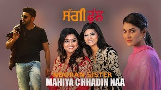 Nooran Sisters Mahiya Chhadin Naa ( Full Song ) | Saggi Phull | Releasing on 19 January 2018 |