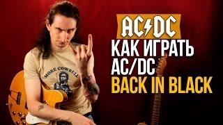AC/DC Video - Как играть на гитаре AC/DC - Back In Black - Уроки игры на гитаре Первый Лад