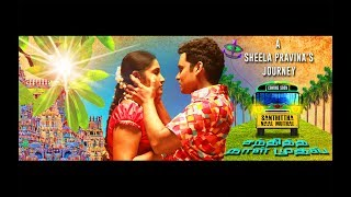Santhittha Naal Muthal | Official Movie Teaser