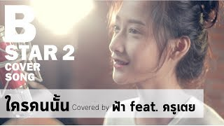 download lagu ใครคนนั้น - พลพล X Labanoon Covered By ฟ้า Feat. gratis