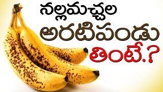 నల్లమచ్చల అరటిపండు తింటే.?    What Happens After Eating Banana With Black Spots?  Telugu Health Tips