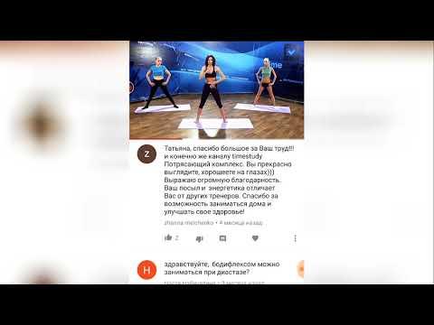 ВАШИ ОТЗЫВЫ - Бодифлекс с Татьяной Корнеевой!