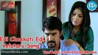 Virodhi - Edi Cheekati Edi Veluturu Song - Virodhi Movie Songs - Srikanth - Kamalinee Mukherjee