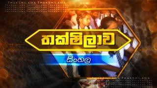 Thakshilawa - O/L Sinhala (2020-12-03) | ITN
