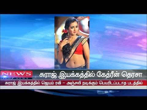 News at a Glance in Tamil-Daily News Update -- 25th July 2014 | RedPix 24x7