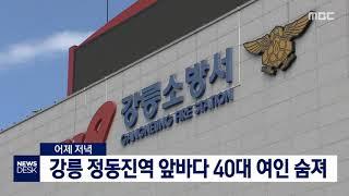 강릉 정동진역 앞바다 40대 여인 숨져=NO VCR