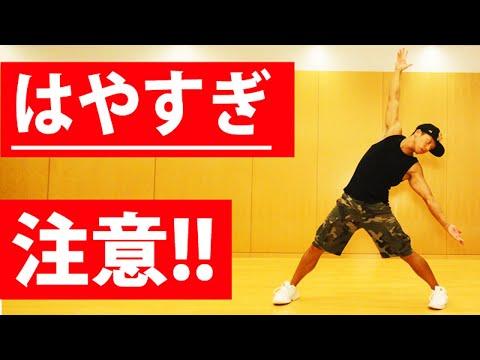 【ダイエット ダンス動画】痩せすぎ注意ダンス | ハイスピード&左足スタート版  – 長さ: 10:34。