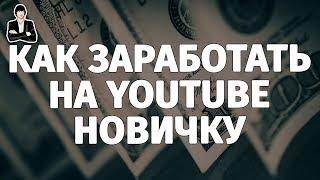 Как заработать на YouTube новичку – Полная инструкция. Заработок на YouTube с нуля для начинающих