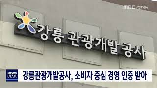 강릉관광개발공사, 소비자중심경영 인증 받아