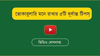 Spoken English in Bangla