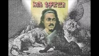 ATSE TEWODROS jegnaw king of Ethiopia video
