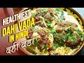 Healthy Dahi Vada | Dahi Bhalla Recipe In Hindi | दही वडा | दही भल्ला | Healthy Food | Nupur Sampat