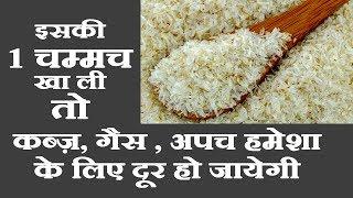 Constipation - Ayurveda Herbs Natural Remedies (Hindi)