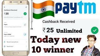 Paytm 25 unlimited cash | Paytm New Offer Today | Paytm new promo code today 2019 | Paytm latest