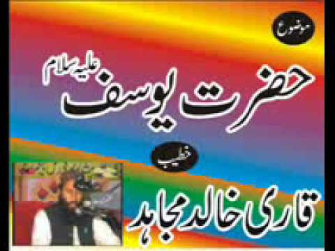 Hazrat Yousuf (a Slam) Qari  Khalid Mujahid.wmv video