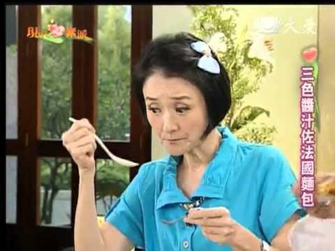 現代心素派-20131110 大廚上菜--三色醬汁佐法國麵包 (洪銀龍)