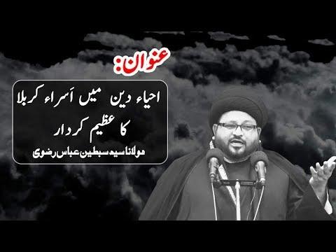 Shahadat Imam Zainul Abideen  -  Maulana Syed Sibtian  Abbas Rizvi - Majlis