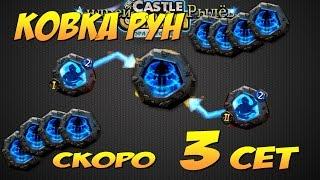 Битва Замков, Ковка рун, Скоро 3 сет психощита, Psyshield, Castle Clash