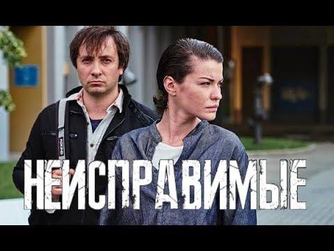 Сериал Неисправимые - смотрите бесплатно украинский сериал