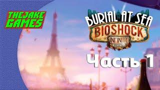 Париж ► Bioshock Infinite: Burial at Sea ► Часть 1