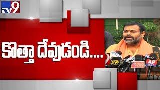 Political Mirchi : Swami Paripoornananda in CM race?