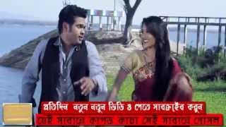 NEW bangla , latest hd movie song volo basha hin jeno ektidin