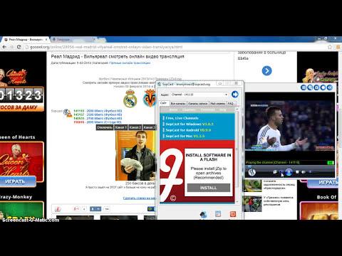 Сабыржан:Как смотреть футбол онлайн на SopCast?