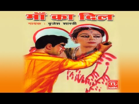Hindi Kissa - Maa Ka Dil | Brijesh Shastri