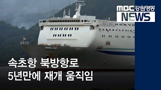 투R)속초항 북방항로 여객선 확보, 내년 취항목표