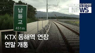 투R)KTX 동해역 연장 연말 개통