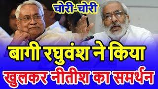 RJD में बड़ी टूट! Raghuwansh ने किया Nitish का समर्थन!