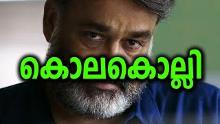 Villain Movie Official Teaser Review | Mohanlal, Manju Warrier