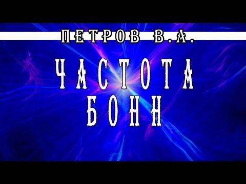 Петров В А  частота БОНН