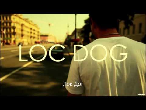 Loc Dog - Такая Любовь