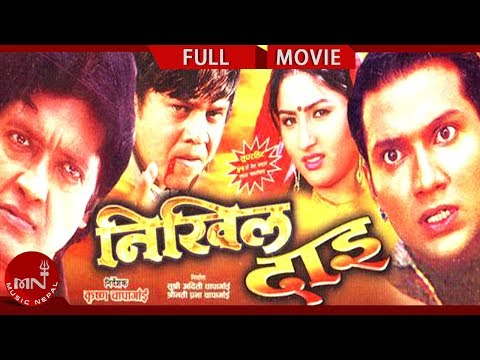 Nepali Full Length Movie   Nikhil Dai video