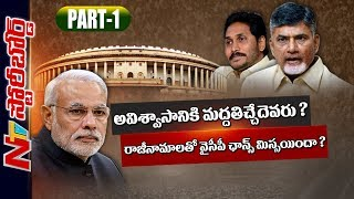 Who Will Support No-Confidence Motion? | YCP Lost Chance with Resignations? | Story Board 01
