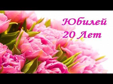 Поздравление с днём рождения 20 лет внучке от бабушки и дедушки