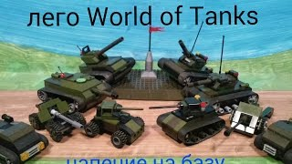 мультик лего World of Tanks..cartoon Lego World of Tanks