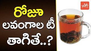రోజూ లవంగాల టీ తాగితే..? | Health Benefits of Cloves Tea | Health Tips | YOYO TV Channel