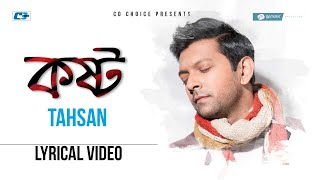 Koshto  | Tahsan | Lyrical Video | Obhiman Amar | GP Music | Bangla New Song 2017