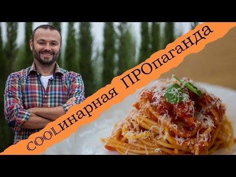 Соус маринара, спагети маринара