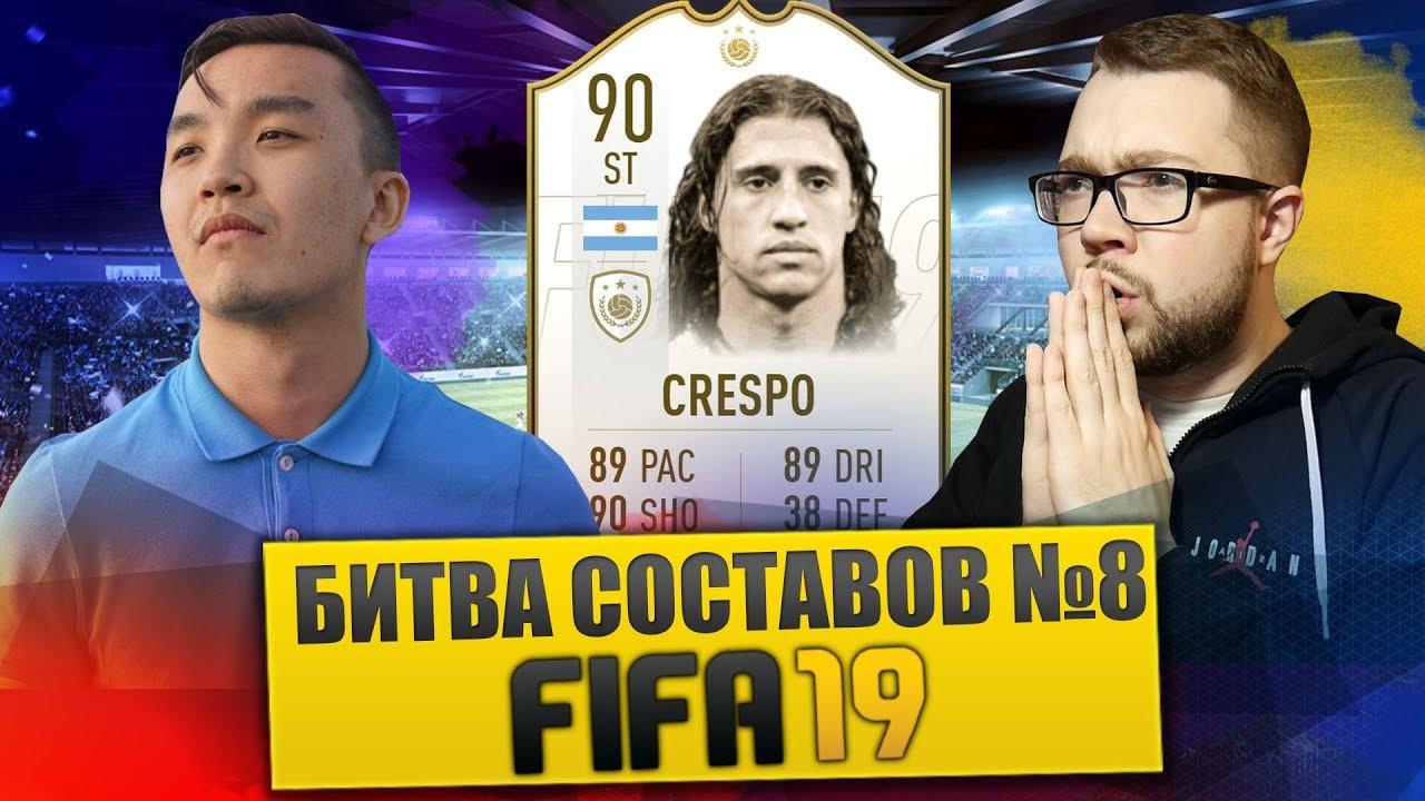 FIFA 19 - БИТВА СОСТАВОВ #8 VS JETFIFA - CRESPO 90