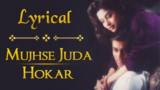 Mujhse Juda Hokar Full Song With Lyrics | Hum Aapke Hain Koun | Salman Khan & Madhuri Dixit Songs