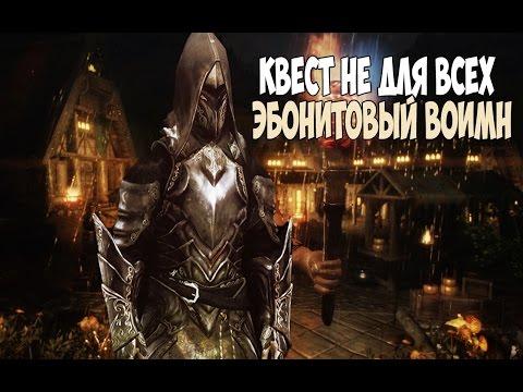 Skyrim КВЕСТ ДО КОТОРОГО ДОЖИВАЮТ НЕ ВСЕ (Эбонитовый воин)