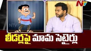 టీడీపీ లీడర్లను ఆటాడుకున్న మామా..! | Mamamiya Comedy On TDP Leaders | Mamamiya 25-06-2019 | NTV