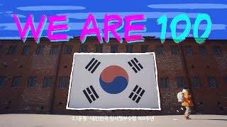 "[KEB하나은행 Χ 김하온] ""가슴 벅찬 그 이름 대한민국"" (Full Ver.)"