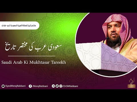 Saudi Arab Ki Mukhtasar Tareekh | By : Sk. Syed Meraj Rabbani | New | 2013 video